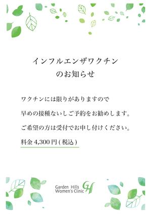 新型インフルエンザワクチンのお知らせ_2019.jpg