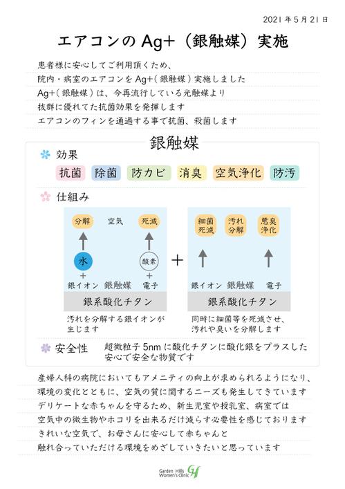 エアコンの銀触媒実施.jpg